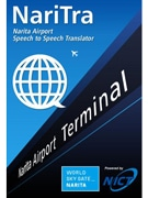 Narita Airport Produces Multilingual Speech Translation App for Convenience of Int'l Travelers to Japan