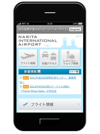 Narita Airport's New Official Smartphone-Compatible Website