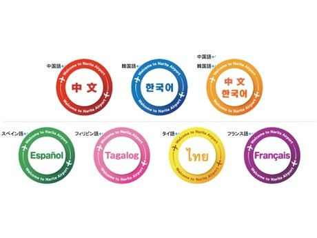 Foreign Language-Speaking Clerks Get Special Badges at Narita Airport - Customers Service by 400 Clerks in 11 Languages