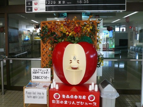 Apple Juice Faucet at Misawa Airport Promotes Local Aomori Apples