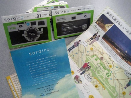 Osaka Int'l Airport Info Mag Runs Feature on