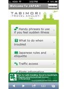 Narita Airport Launches Multilingual Smartphone Site to Aid Int'l Visitors to Japan