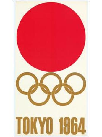 Haneda Airport Museum Hosts 1964 Tokyo Olympics Exhibit