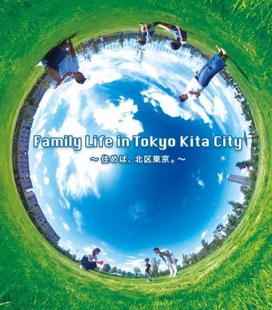 北区のブランドメッセージ「住めば、北区東京。」を取り入れた表紙