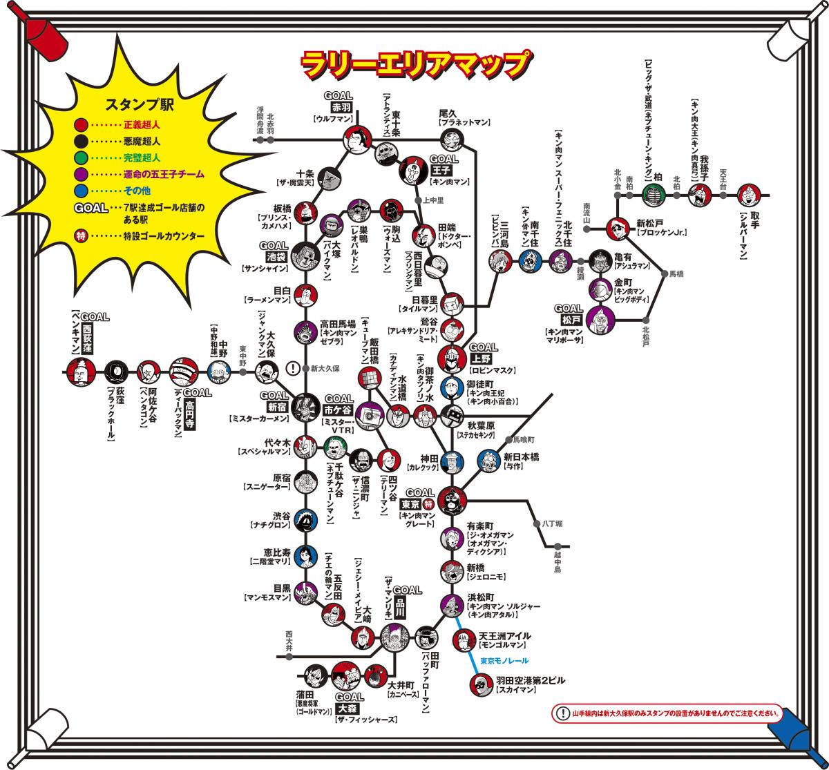 キン肉マンスタンプラリーエリアマップ ©ゆでたまご/集英社