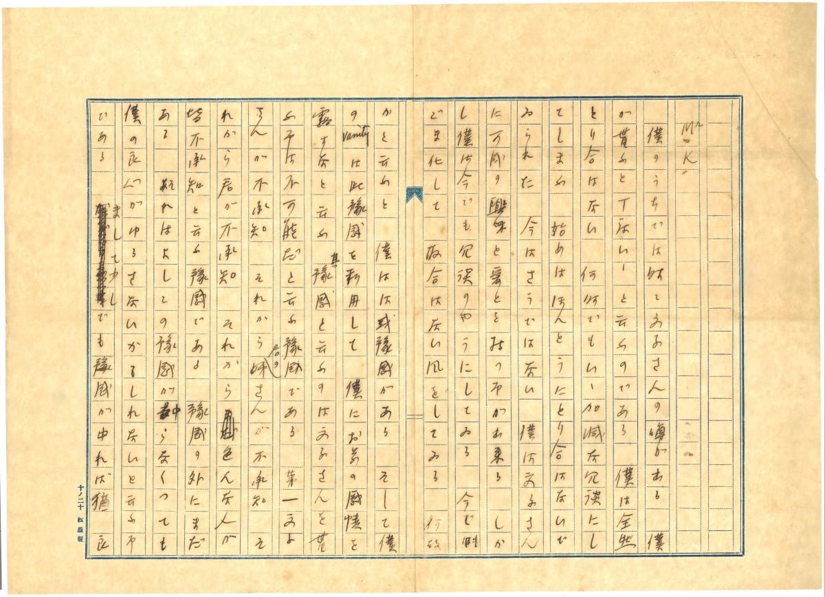 芥川龍之介が山本喜誉司に宛てた手紙の一部(1916年1月23日)