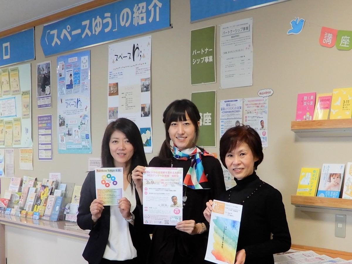 企画・運営を担当する「Rainbow Tokyo北区」代表時枝さん(中央)、副代表の原さん(左)、事務局長の椿さん(右)