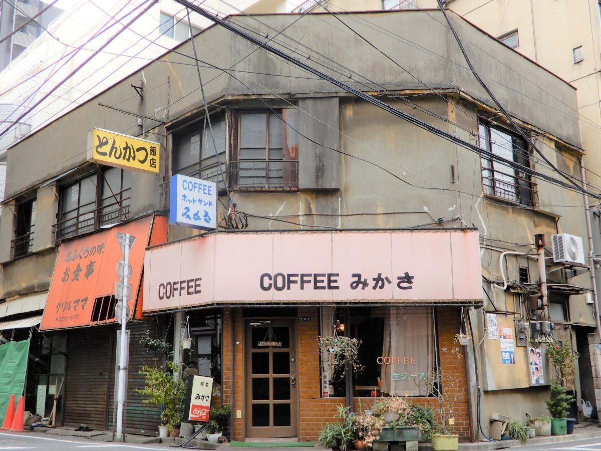 東十条の街と共に半世紀以上の営業を続けた喫茶「みかさ」