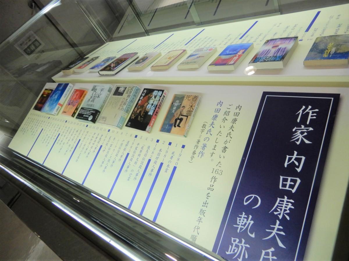 内田康夫さんの163作品が年代別に紹介されている