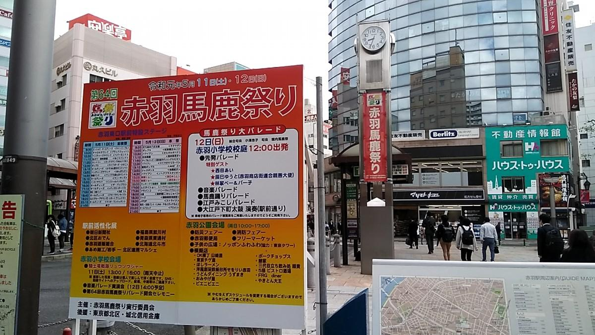 JR赤羽駅前に掲出される「赤羽馬鹿祭り」の告知