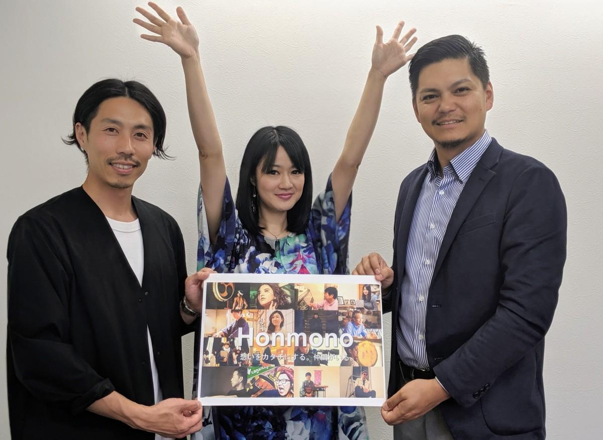 (右から)「Honmono協会」代表理事の三井所さん、理事の伊藤さん、佐久間さん
