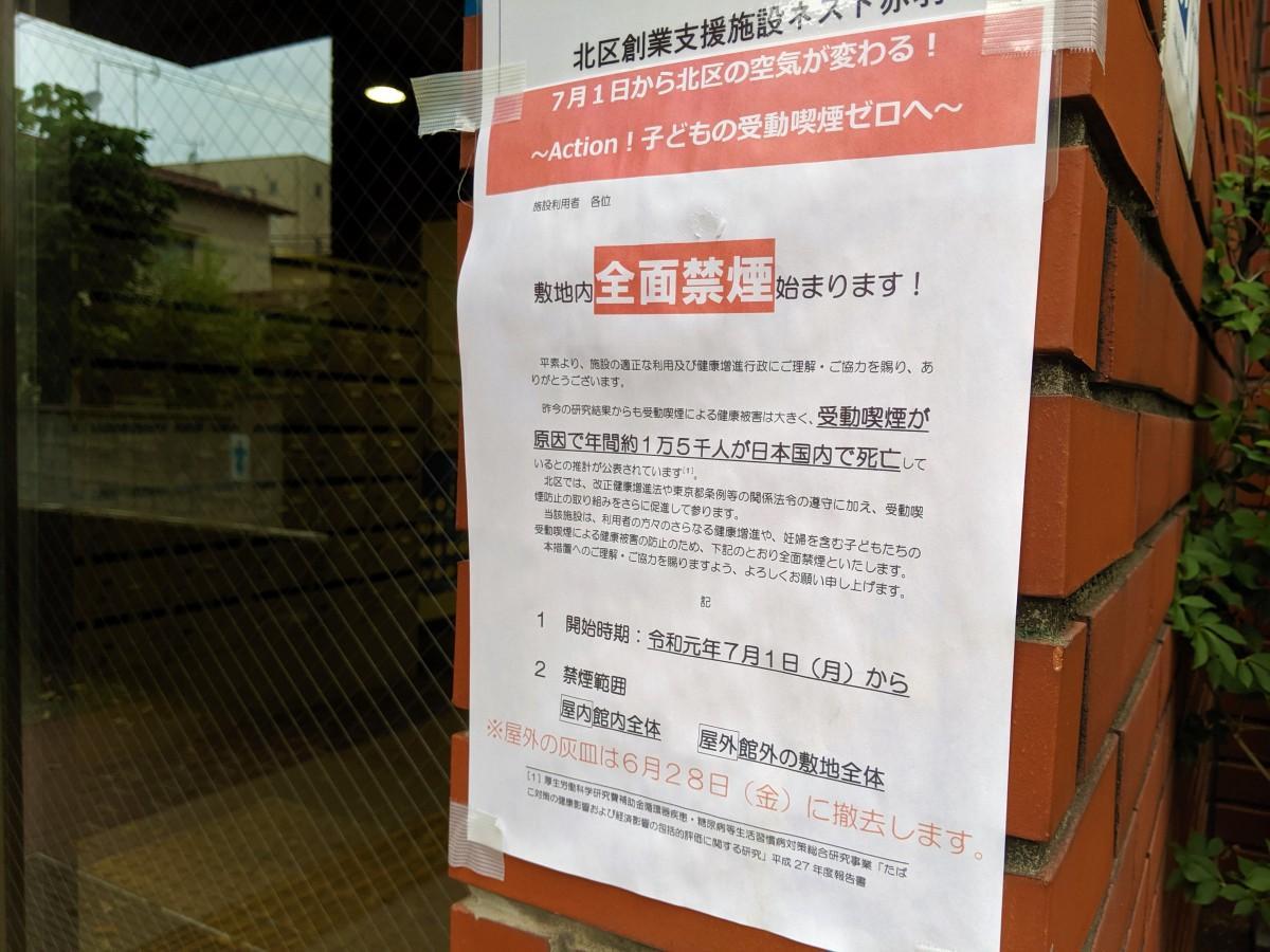 第2種施設に該当し、屋外喫煙場所が廃止される「北区創業支援施設ネスト赤羽」の掲示
