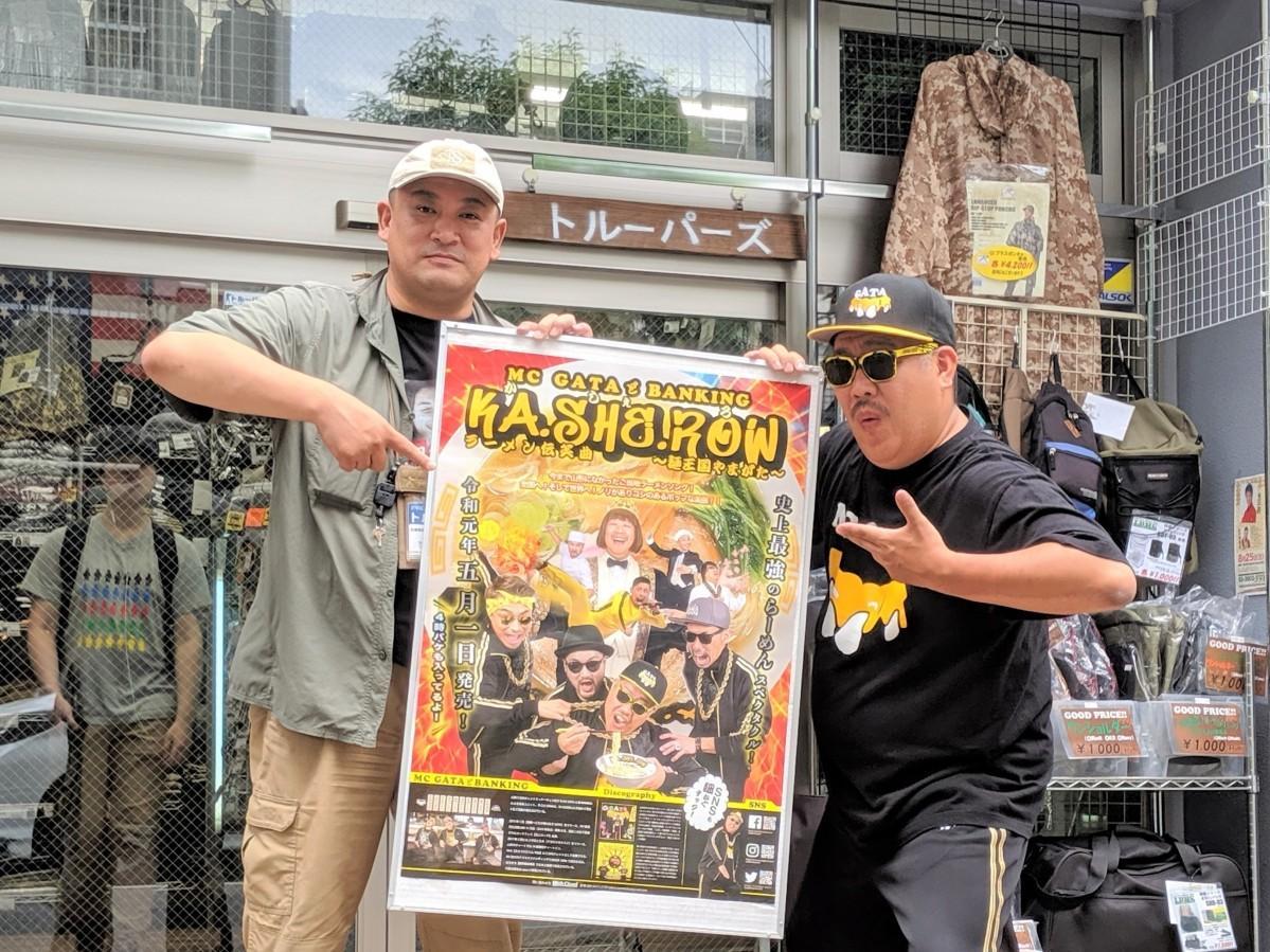 山中さん(左)とMC GATAさん(右)。東京第1号取扱店となった「プロギアショップ トル―パーズ」の前で