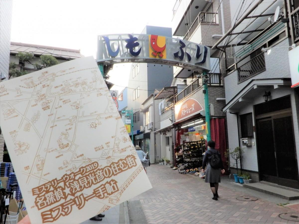 今年の「名探偵★浅見光彦の住む街 ミステリー手帖」と霜降銀座商店街