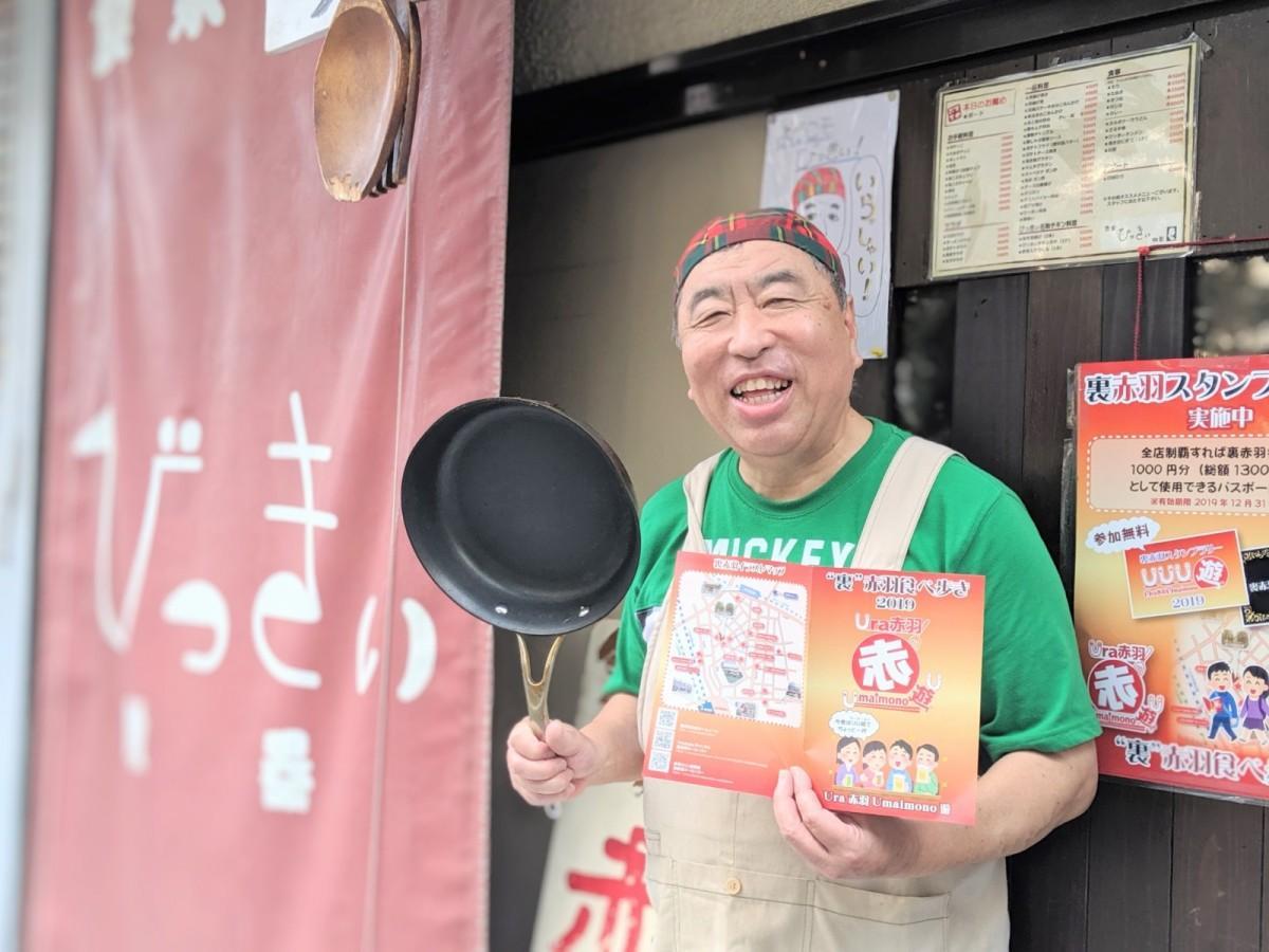 食楽びっきぃの石田さん 裏赤羽食べ歩き冊子と一緒に