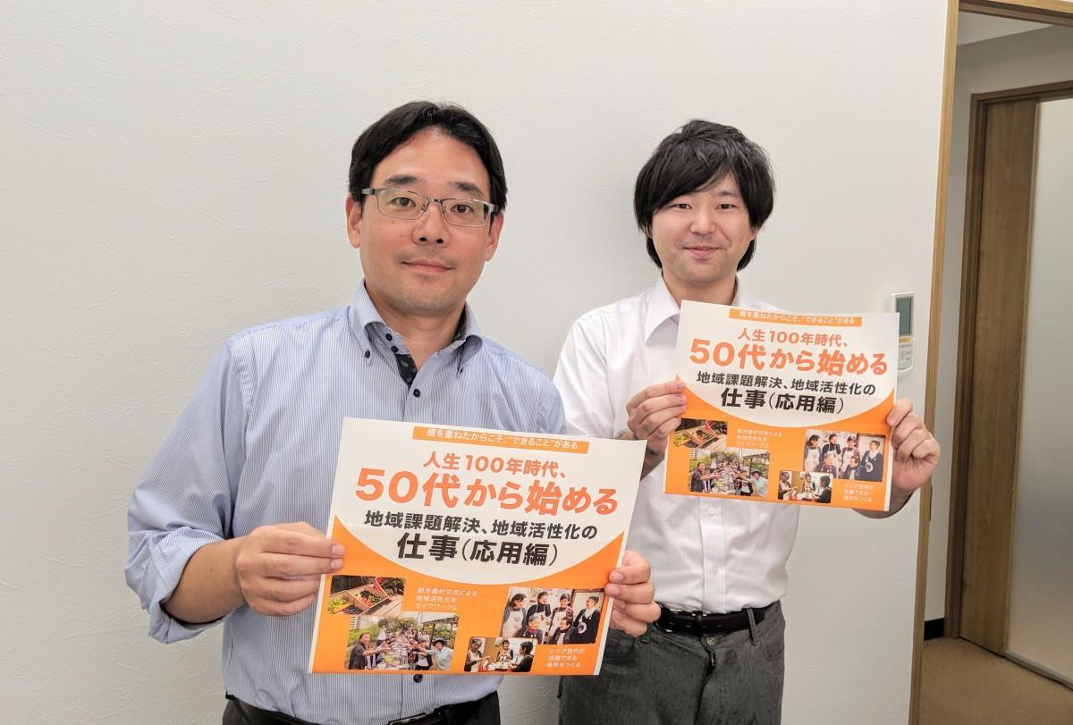 コミュニティビジネスサポートセンターの永沢代表(左)と事業担当の河野さん(右)