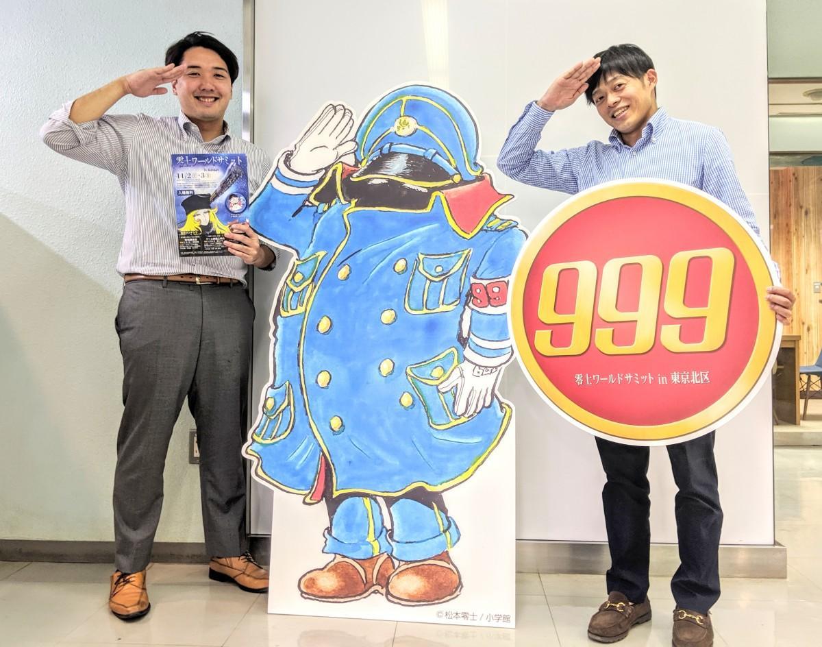 999号の車掌と一緒に参加を呼び掛ける東京北区観光協会の担当者スタッフ