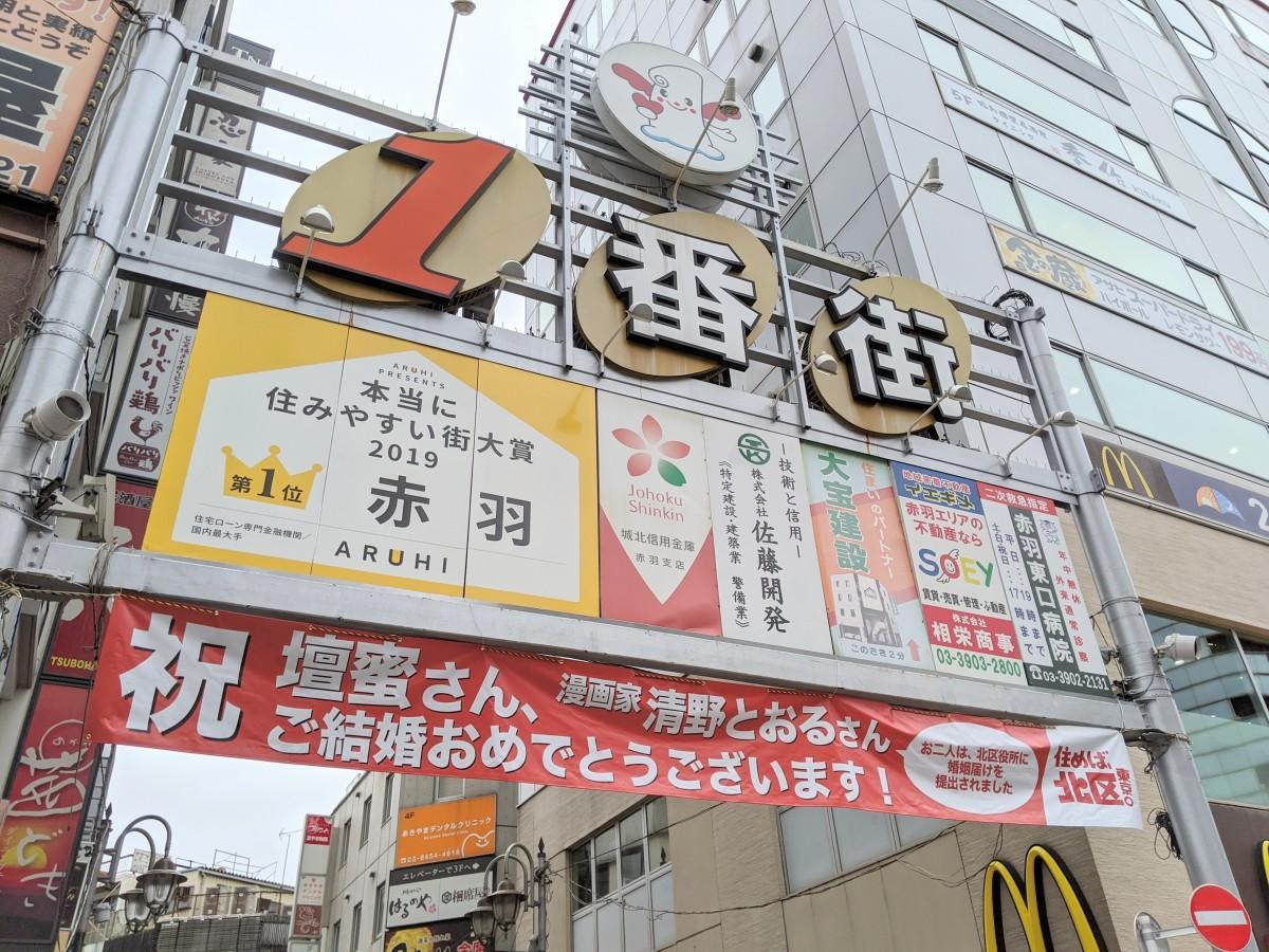 JR赤羽東口の赤羽一番街商店街に掲げられる横断幕