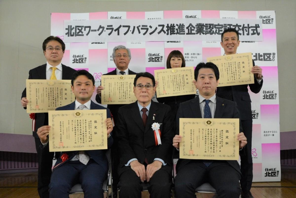 認定証交付式の様子(写真提供=東京都北区)