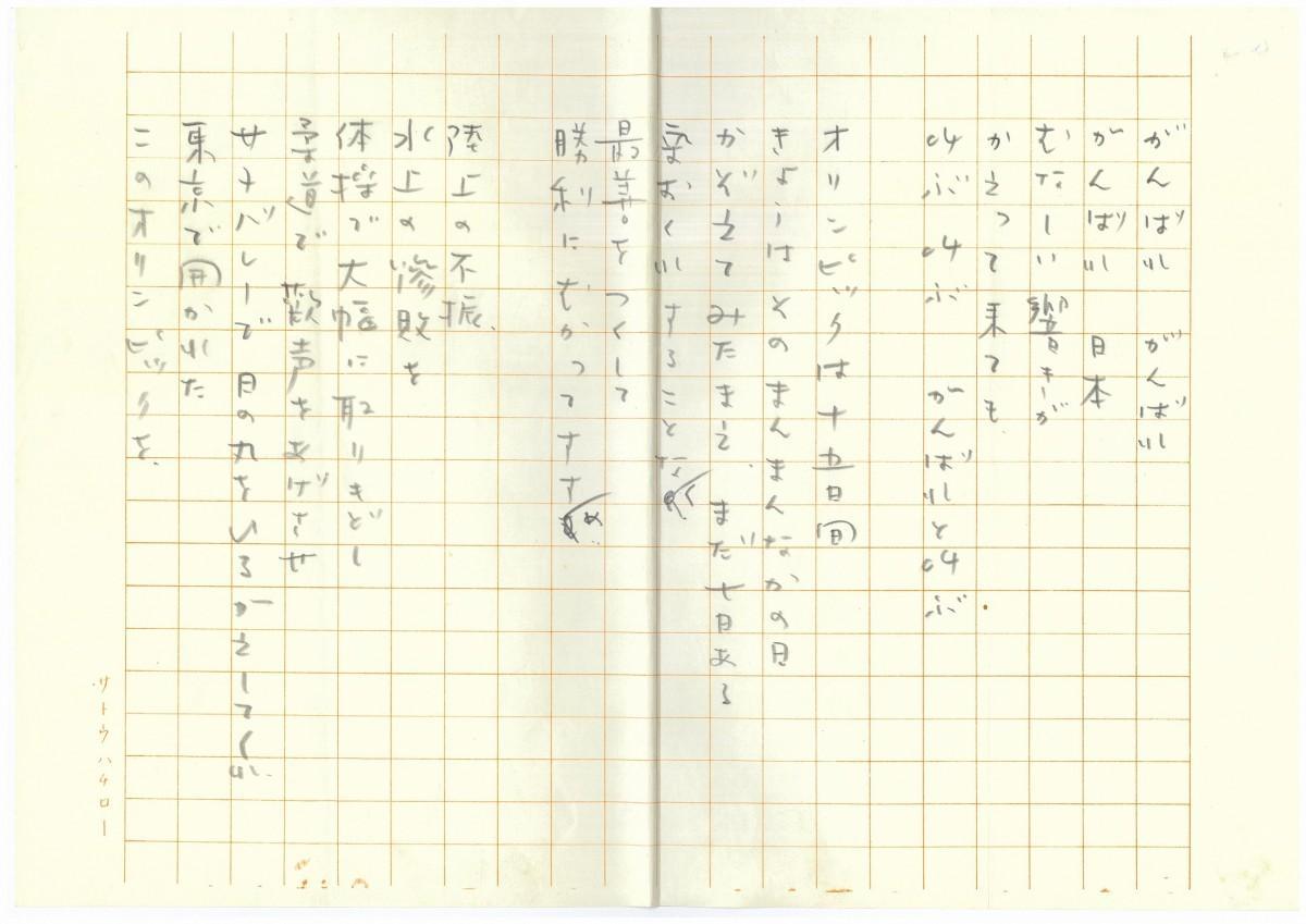 サトウハチロー直筆原稿「がんばれ日本」(写真提供=東京都北区)