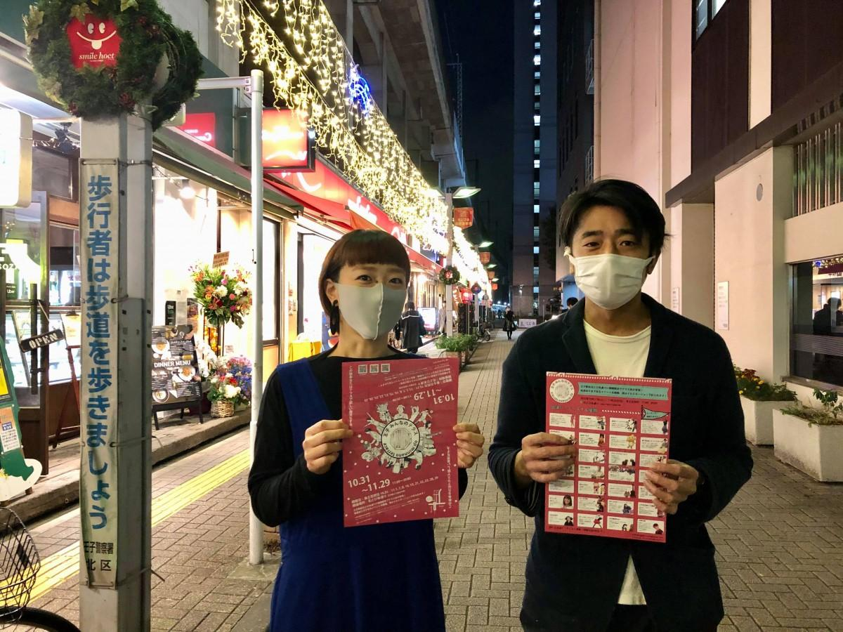 イベントを企画した辻さん(左)と北とぴあ通り商店会の田村さん(右)