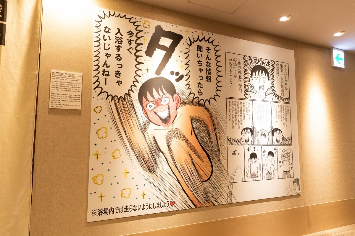 清野とおるさんの漫画が装飾された大浴場前の壁面