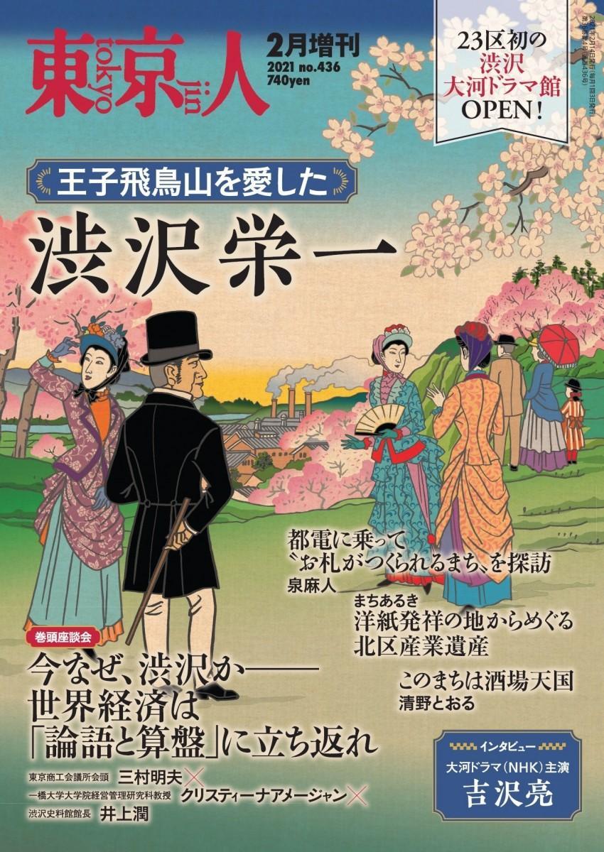 「東京人」2月増刊号の表紙