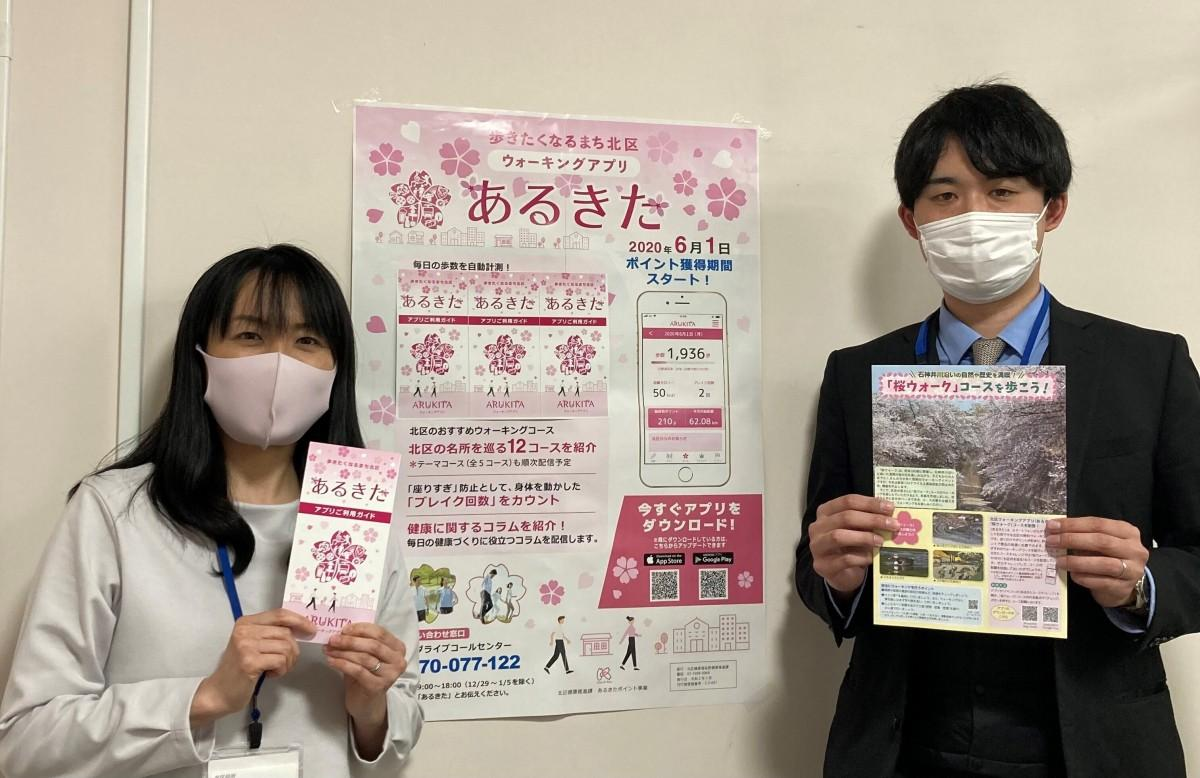 「あるきた」と「桜ウオーク」の利用を呼び掛ける北区健康推進課の東海林さん(右)と永井さん(左)