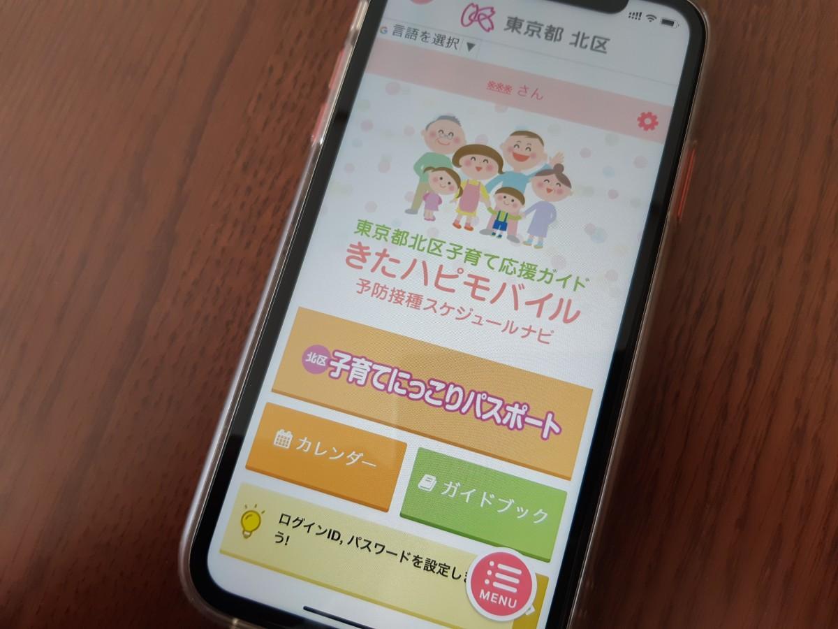 アプリ「きたハピモバイル」