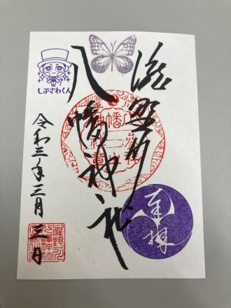 瀧野川八幡神社に新デザインの御朱印 「鬼滅」キャラ設定にちなみチョウの印