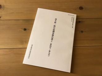 明治期の北区に暮らした青年の日常が分かる日記 翻刻版第2集刊行