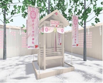 赤坂サカスに登場する「赤坂サクラサク神社」のイメージ。