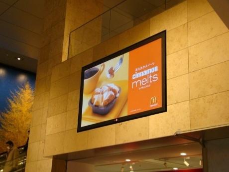 NTTと電通が行うデジタルサイネージの広告配信実験が行われる赤坂サカス内のディスプレー。