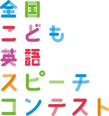 「全国こども英語スピーチコンテスト」のロゴ。
