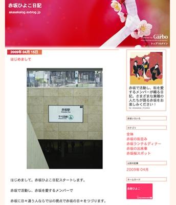 赤坂の老舗若旦那が赤坂の魅力を伝えるブログ「赤坂ひよこ日記」のトップページ。