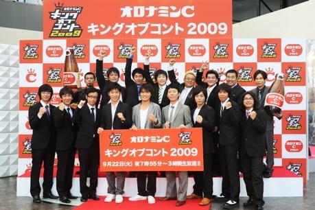 赤坂サカスでおこなわれた記者会見模様。初代王者はバッファロー吾郎だったキングオブコント。
