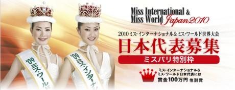 「2010 ミス・インターナショナル&ミスワールド」。ミスに選ばれると賞金100万円。