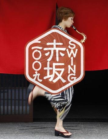 「スイング赤坂」のポスター写真。当日は、路上から公共施設まで赤坂のいたるところでジャズ演奏が開催される予定。