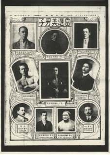 明治時代から美男子コンテストを実施。写真は「当選美男子」。