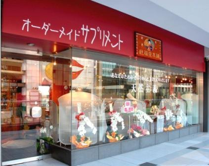 日本ではじめての本格的なオーダーメイドサプリメントの専門店。
