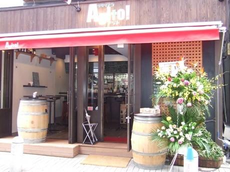 豊富なワインをそろえる立ち飲みイタリアン「Agito!(アジト)」。