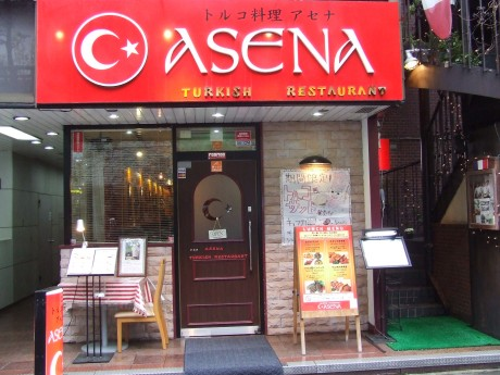 トルコ料理レストラン「赤坂アセナ」。震災後の現状は「厳しい」という