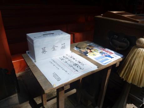 「東北関東大震災義援金」への協力を呼びかけている赤坂氷川神社