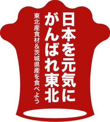 緊急開催が決まった「値決め食堂」。東北産・茨城産の食材を使う