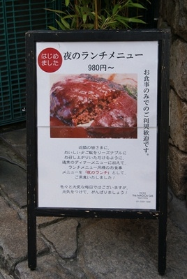 夜のランチとして「海の幸とお野菜の鉄板ビストログリルセット」(1500円)、「極上ステーキ丼プレートセット」(1800円)などを提供する鉄板食堂の「ザ マドイ グリル」