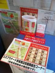 赤坂の中国料理店、赤プリ避難者にランチ提供-土日祝のランチを無料に