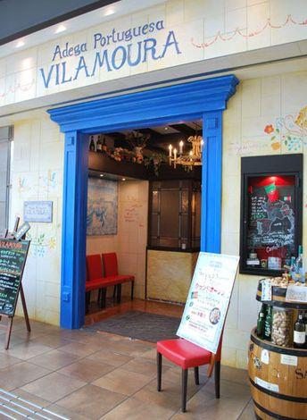 2周年を迎えたポルトガル料理店「ヴィラモウラ 赤坂サカス店」