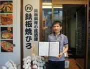 赤坂の鉄板焼き店「鉄板焼ひろ」が居酒屋に業態変更-ランチ営業も開始へ