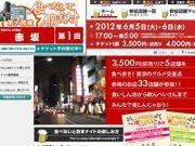 赤坂で地域活性化イベント「食べないと飲まナイト」-33店で「はしご酒」