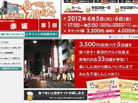 赤坂2丁目近辺の飲食店33店が参加する
